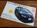 【S660】色んな道を走りたい#08【車載オフinひるがの高原】