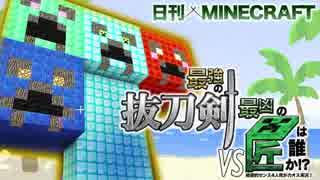 【日刊Minecraft】最強の抜刀VS最凶の匠は誰か!?絶望的センス4人衆がカオス実況!#45【抜刀剣MOD&匠craft】