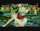 「実況」SoulcaliburVI対戦プレイ ソウルキャリバー6 その3