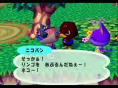 ◆どうぶつの森e+ 実況プレイ◆part88(再)
