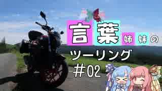 【旅行ロイド】言葉姉妹のツーリング#02