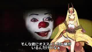 【嘘字幕】ペニーワイズが茨木童子(狂)をオススメするようです【FGO】