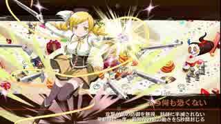 【城プロRE】マミさんリベンジ