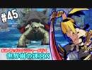 【HEROIC実況】おみくじボウケンシャーが行く世界樹の迷宮X【Part.45】