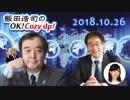 【宮家邦彦】飯田浩司のOK! Cozy up! 2018.10.26