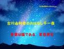 古川由利奈のradioclub.jp#04(おはなし千一夜)