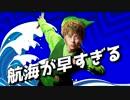 【風のタクトHD】  航海が早すぎる!!!  【10縛り】実況 Part1