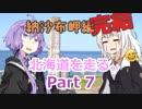【結月ゆかり&紲星あかり車載】北海道を走る。Part7 納沙布岬編