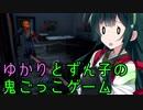 【Dead by Daylight】ゆかりとずん子の鬼ごっこゲーム その7...