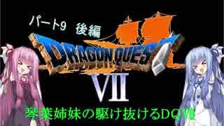【PS版DQ7】琴葉姉妹がDQ7の世界を駆け抜