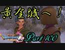 【ネタバレ有り】 ドラクエ11を悠々自適に実況プレイ Part 100