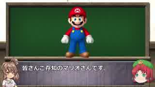 【マリオ】ささらちゃんの任天堂キャラ解説!