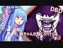 【Dead by Daylight】葵ちゃんが殺しに行くよ【ボイロ実況#if】