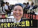 【我那覇真子「おおきなわ」#42】「差別」「ヘイト」は誰が決めるのか?FM21提訴...