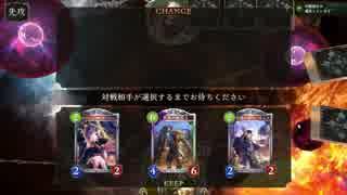 【シャドバ】せぇーのぉっ!