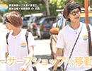 HAPI♡TRIPPER(ハピ♡トリ) EP2 「波乗り鳥!」<未公開ロングver>