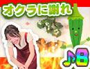 【#8食目】イロナスクッキング!オクラに謝れ②【お子様ランチ編】