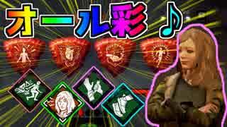 【DbD】金髪スキンでも取れるオール彩!都