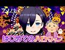 ハロウィン、ならばクッキーだ!【アメノ