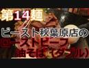 【麺へんろ】第14麺 秋葉原 ビーストのローストビーフ油そば【サンキュー千葉編 2日目】