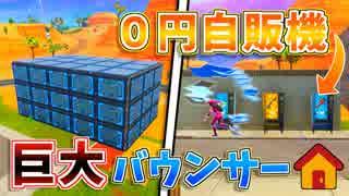 【フォートナイト】0円自販機でバウンサー