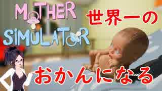 【実況】母性全開Mother Simulator【子育