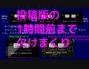 【AniPAFE2018支援】修羅場!投稿版の1時間前まで、背景欠けまくり!ガルパン16bitMMD/MAD綱渡りメイキング!