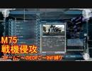 【地球防衛軍5】Rストームご~のINF縛りでご~ M75【実況】