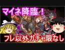 【パズドラ】 1から始めるパズドラ攻略 マイネ降臨!壊滅級!