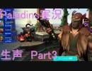 【Paladins】プレイ仲間を増やしたくて…part3