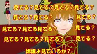 【東方MMD】お月見危機一髪!
