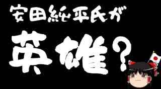 【ゆっくり保守】安田純平氏が英雄?