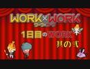 [WORK×WORK]勇者さまを勝利へ導け! 1日目のWORK 其の弐