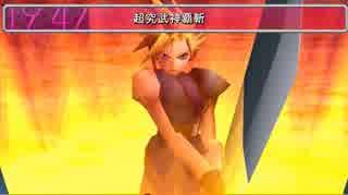 【FF7】最弱の超究武神覇斬【検証】