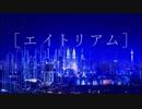 [ニコカラ]- エイトリアム- R Sound Design onvocal
