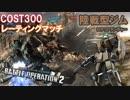 【バトオペ2】陸戦型ジム【ゆっくり実況+解説】高火力汎用機