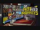 【Do Not Feed The Monkeys】番外編【結月ゆかり実況プレイ】