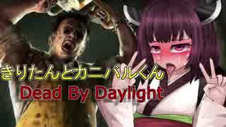 【DbD】きりたんとカニバルくん【VOICEROI