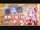 【MHW】新米姉妹のモンスターハンターワールド【琴葉姉妹実況】