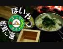ぼっちかふぇ その130 ~松茸ご飯風味~ 2018秋の味覚ソロキ...