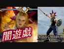 【ソウルキャリバー6】闇遊戯でランクマッチ #6