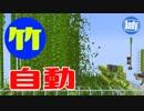 【マインクラフト】アップデート1.14 強敵新MOBと新ブロックの数々 アンディマイク...