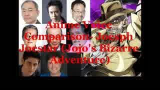 ジョジョの奇妙な冒険BT/SC 英語吹替版+日本語版 声優(ジョセフ)