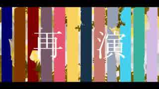 【人力文アル】再演【無×自×白×新】