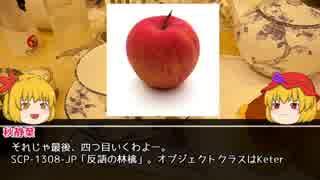 実る秋のSCP【リンゴ多め回】