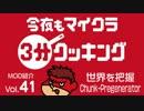 今夜もマインクラフト:MOD紹介Vol.41「世界を把握 Chunk-Pregenerator」