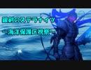 【銀剣のステラナイツ】海洋保護区視察 最終話【実卓リプレイ】