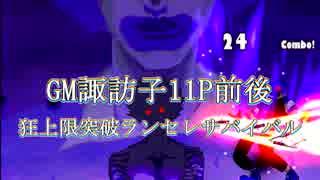 【MUGEN】GM諏訪子11P前後 狂上限突破ラン