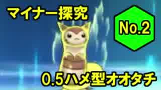 【第2回】マイナー探究【0.5ハメ型オオタ