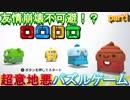 【実況㋟】友情崩壊不可避!?超激むず協力パズルゲーム!!(part1)